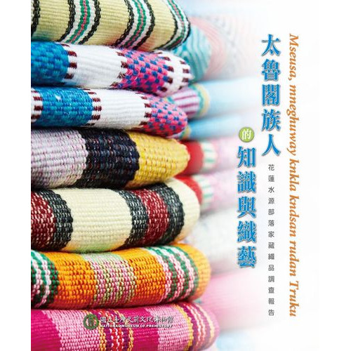 Mseusa,mneghuway knkla kndsan rudan Truku太魯閣族人的知識與織藝:花蓮水源部落家藏織品調查報告