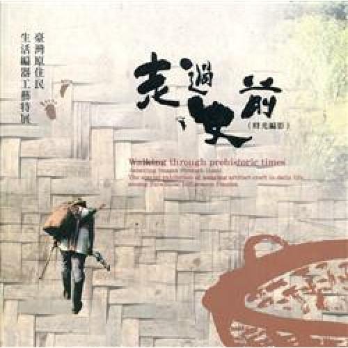 走過史前: 臺灣原住民生活編器工藝特展