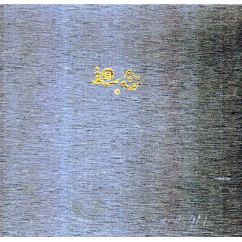 Varung迴念:接續排灣族織布記憶與技藝