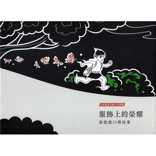服飾上的榮耀:魯凱族口傳故事(繪本)