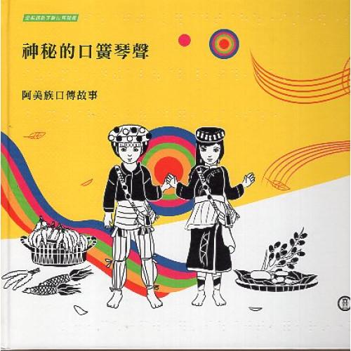 神秘的口簧琴聲-阿美族口傳故事(附光碟)(繪本)