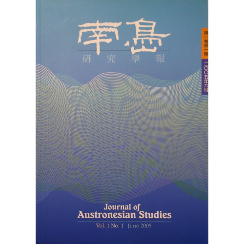 南島研究學報 (Joumal of Austronesian Studies) 1-1
