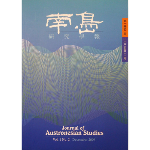 南島研究學報 (Joumal of Austronesian Studies) 1-2