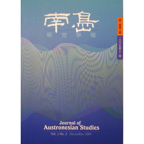 南島研究學報 (Joumal of Austronesian Studies) 1-2