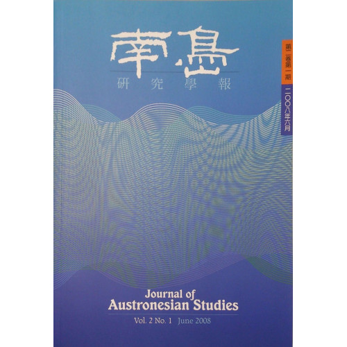 南島研究學報 (Joumal of Austronesian Studies) 2-1