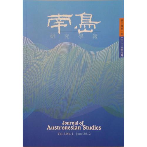 南島研究學報 (Joumal of Austronesian Studies) 3-1