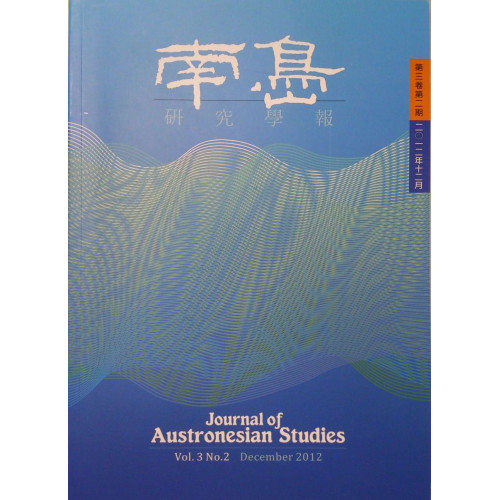南島研究學報 (Joumal of Austronesian Studies) 3-2