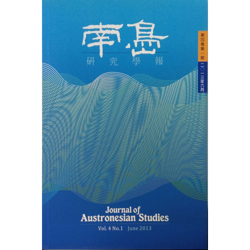 南島研究學報 (Joumal of Austronesian Studies) 4-1