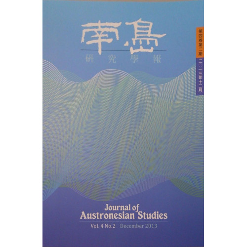 南島研究學報 (Joumal of Austronesian Studies) 4-2