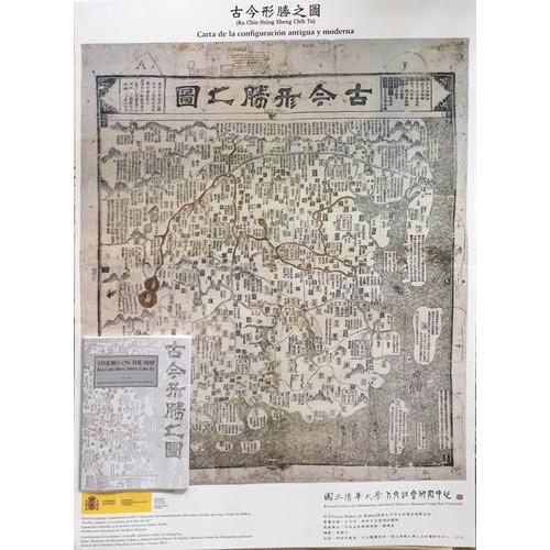 古今形勝之圖 Ku Chin Hsing Sheng Chih Tu (附解說冊)