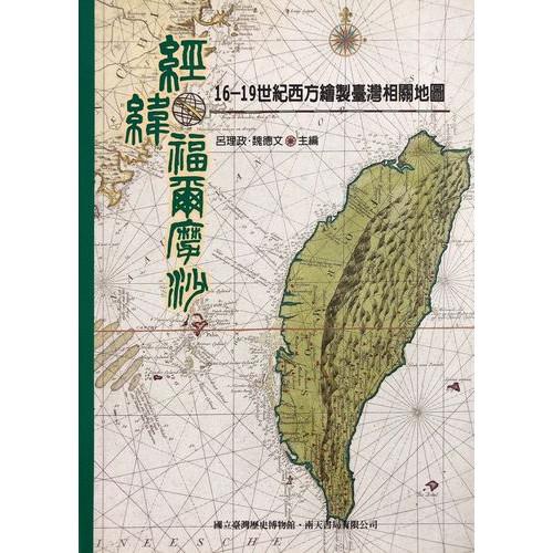 經緯福爾摩沙:16-19世紀西方繪製台灣相關地圖 (二版)