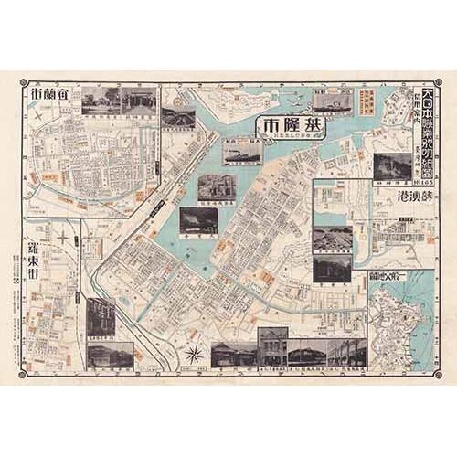 基隆市‧宜蘭‧羅東‧蘇澳-大日本職業別明細圖165(1929/昭和4年版)