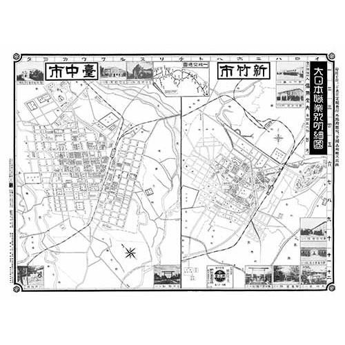 台中市‧新竹市-大日本職業別明細圖 436(1935/昭和10年版)