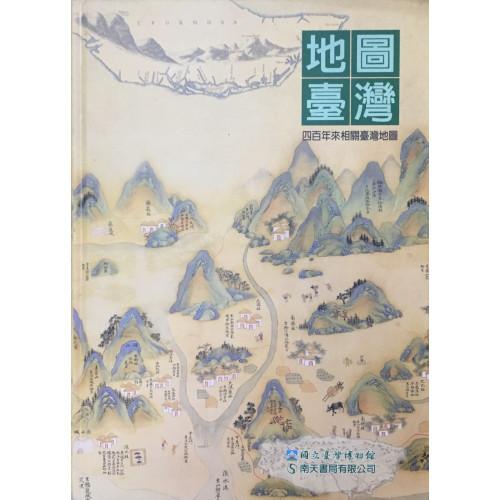 地圖台灣:四百年來相關台灣地圖
