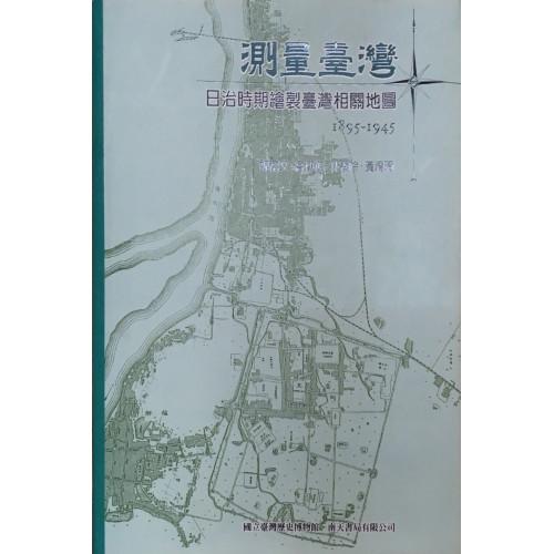 測量台灣 : 日治時期繪製台灣相關地圖. 1895-1945