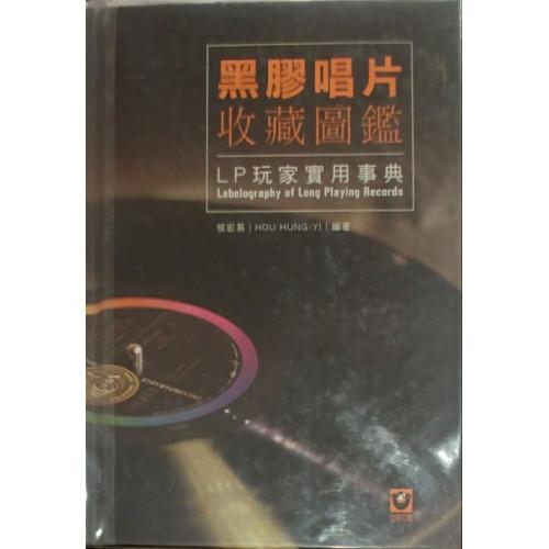 黑膠唱片收藏文物