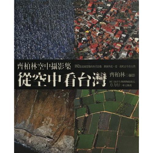 從空中看台灣-齊柏林空中攝影集