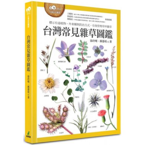 台灣常見雜草圖鑑(標示有毒植物、外來種與防治方式,有效管理草坪雜草)