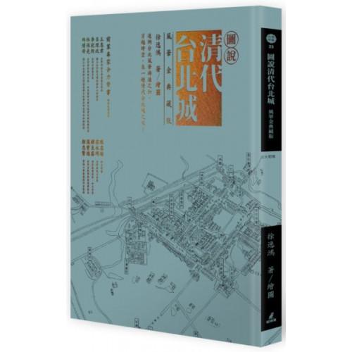 圖說清代台北城(風華金典藏版)