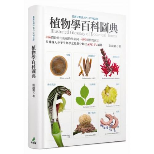 植物學百科圖典