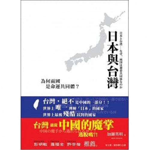 日本與台灣:為何兩國是命運共同體?