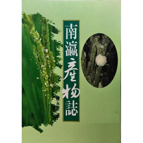 南瀛常民生活叢書(4)南瀛產物誌