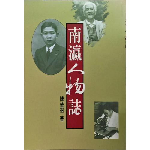 南瀛常民生活叢書(5)南瀛人物誌