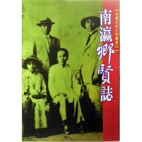 南瀛庶民生態叢書(14)南瀛鄉賢誌