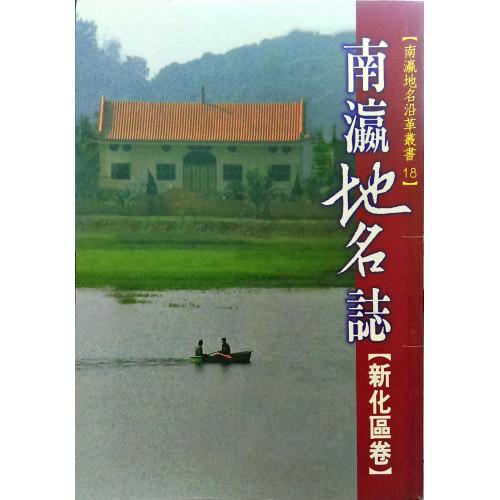 南瀛地名沿革叢書(18)南瀛地名誌<新化區卷>