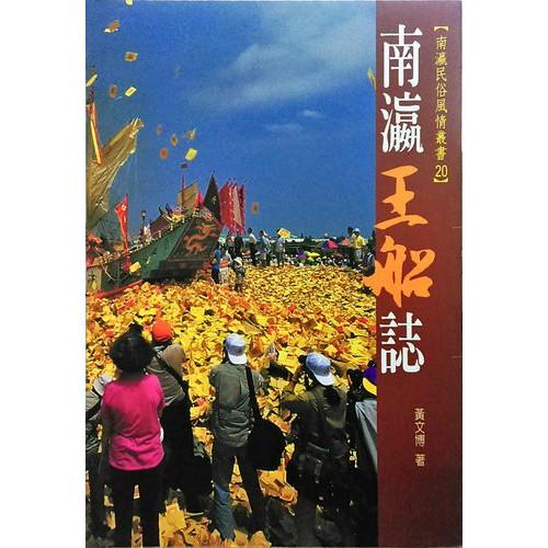 南瀛民俗風情叢書(20)南瀛王船誌