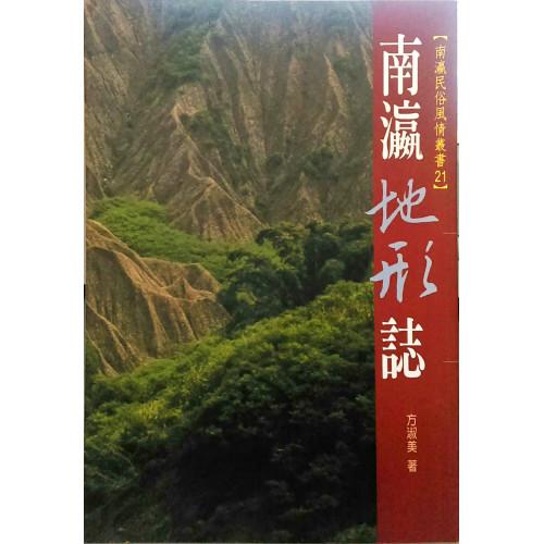 南瀛民俗風情叢書(21)南瀛地形誌