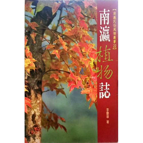 南瀛民俗風情叢書(22)南瀛植物誌