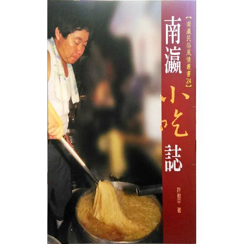 南瀛民俗風情叢書(24)南瀛小吃誌