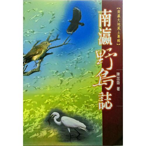 南瀛文化研究叢書(28)南瀛野鳥誌