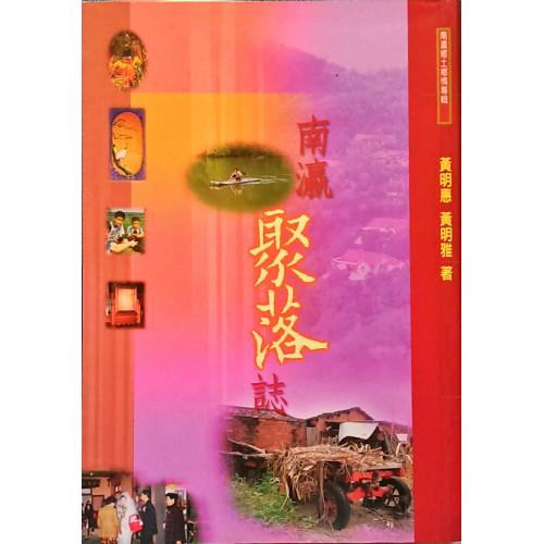 南瀛文化研究叢書(33)南瀛聚落誌