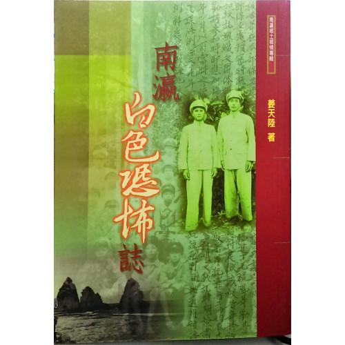 南瀛文化研究叢書(35)南瀛白色恐怖誌