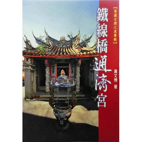 南瀛文化研究叢書(37)鐵線橋通濟宮