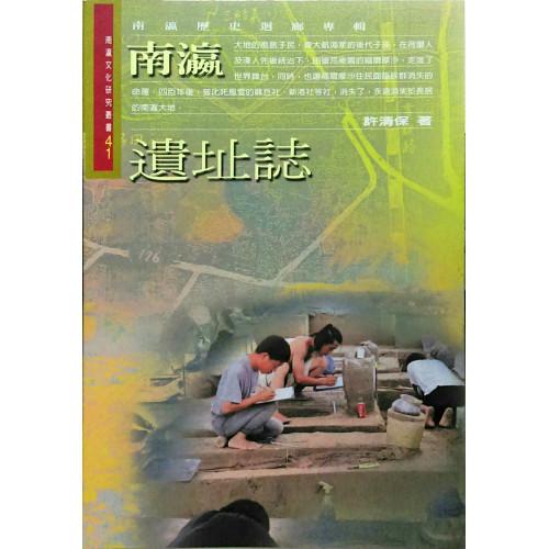 南瀛文化研究叢書(41)南瀛遺址誌