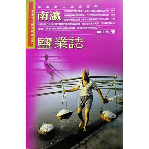 南瀛文化研究叢書(42)南瀛鹽業誌