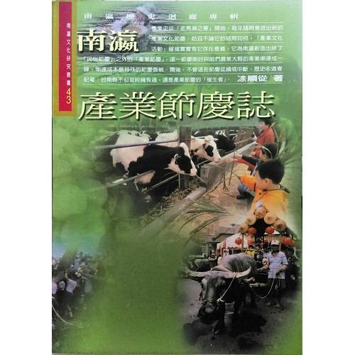 南瀛文化研究叢書(43)南瀛產業節慶誌
