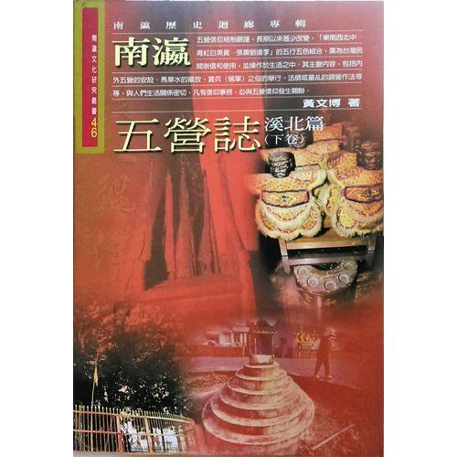 南瀛文化研究叢書(46)南瀛五營誌(溪北篇)下卷