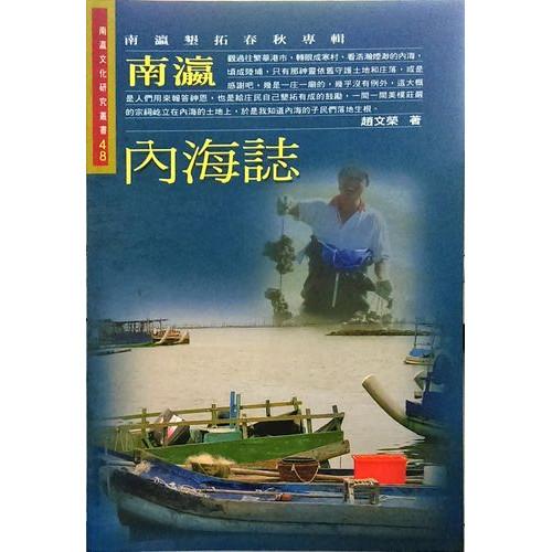南瀛文化研究叢書(48)南瀛內海誌