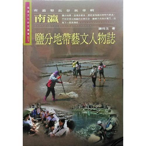南瀛文化研究叢書(51)南瀛鹽分地帶藝文人物誌
