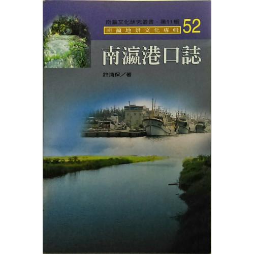 南瀛文化研究叢書(52)南瀛港口誌