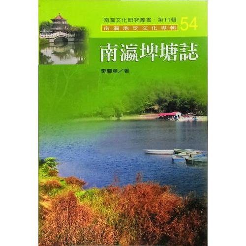 南瀛文化研究叢書(54)南瀛埤塘誌