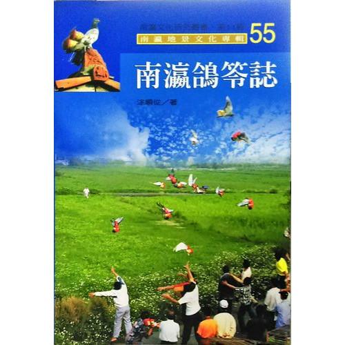 南瀛文化研究叢書(55)南瀛鴿笭誌
