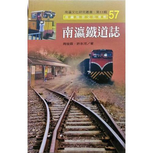 南瀛文化研究叢書(57)南瀛鐵道誌
