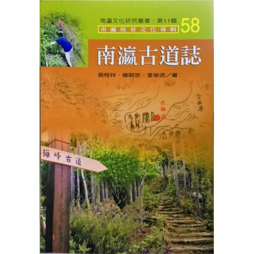 南瀛文化研究叢書(58)南瀛古道誌