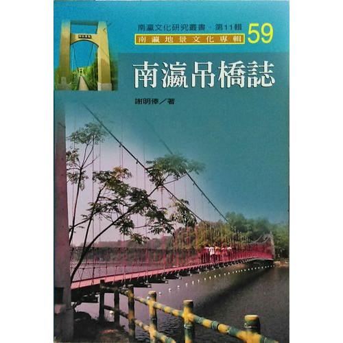 南瀛文化研究叢書(59)南瀛吊橋誌