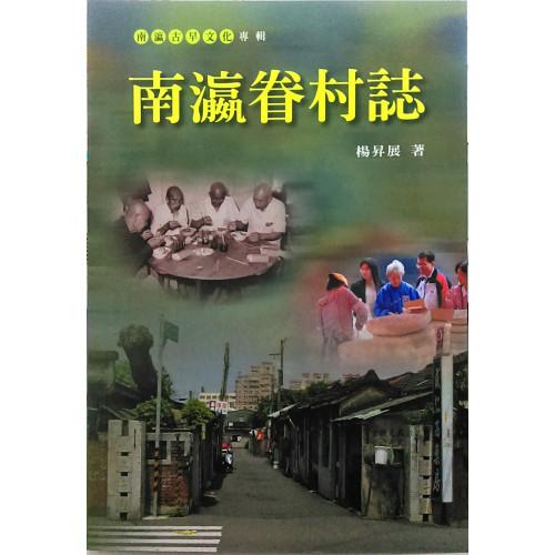 南瀛文化研究叢書(63)南瀛眷村誌